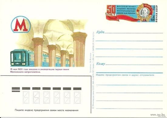 Односторонняя почтовая карточка с ОМ. Метро. 1985 СССР