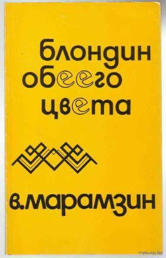 Марамзин В. Блондин обеего цвета. /США 1975г./