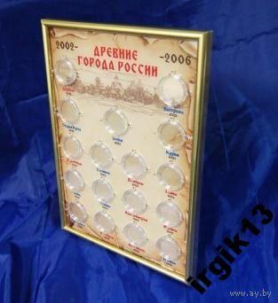 """Планшет для монет """"Регионы России 2005-2007"""