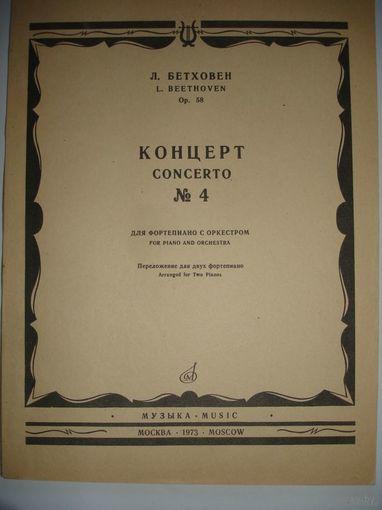 Ноты для фортепиано с оркестром Бетховен Концерт No4
