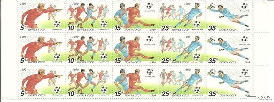 """Футбол """"Италия-90"""". Часть листа 3 сцепки негаш. 1990 спорт СССР"""