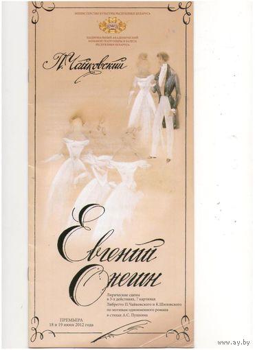 Программа Евгений Онегин Национальный академический Большой театр оперы и балета Республики Беларусь