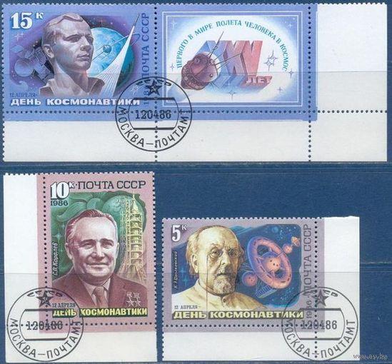 День космонавтики. 1986 г. 3 марки(одна с купоном), гашеные.