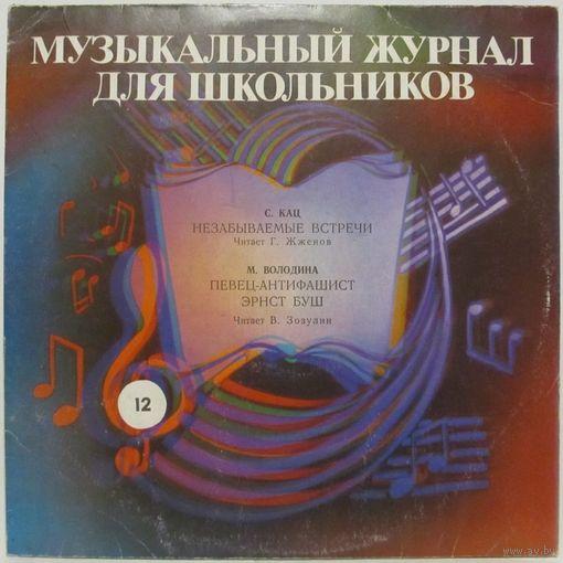 Музыкальный журнал для школьников (двенадцатая пластинка) - Незабываемые встречи / Певец-антифашист Эрнст Буш