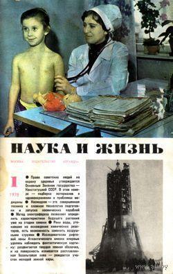 """Журнал """"Наука и жизнь"""", 1978, #1"""
