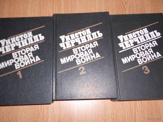 Черчиль У. Вторая мировая война. В 6 томах (трех книгах)