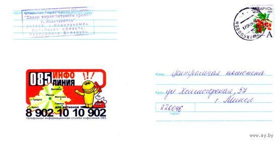 """2002. Конверт, прошедший почту """"085. Инфо линия"""""""