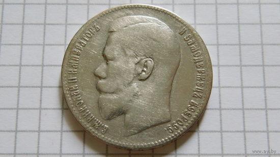 1 Рубль -1899-** - Российская Империя - Николай II *серебро