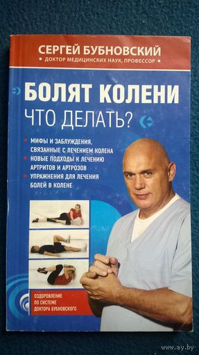 Сергей Бубновский Болят колени. Что делать?