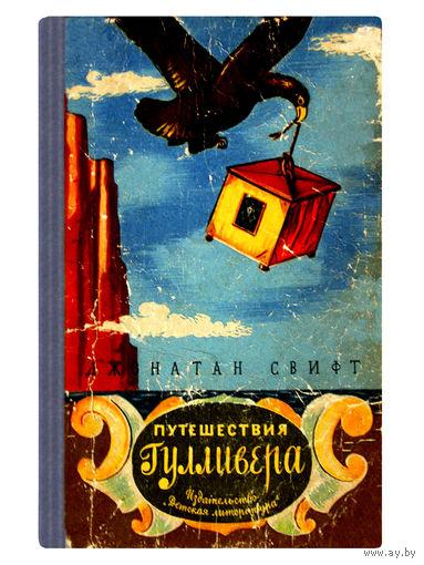 Д.Свифт. ПУТЕШЕСТВИЯ ГУЛЛИВЕРА. (1964г.)