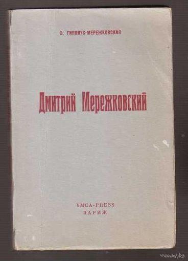 Гиппиус-Мережковская З.  Дмитрий Мережковский. /Париж 1951г./ Редкая книга!