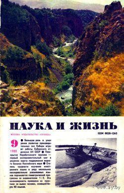 """Журнал """"Наука и жизнь"""", 1980, #9"""