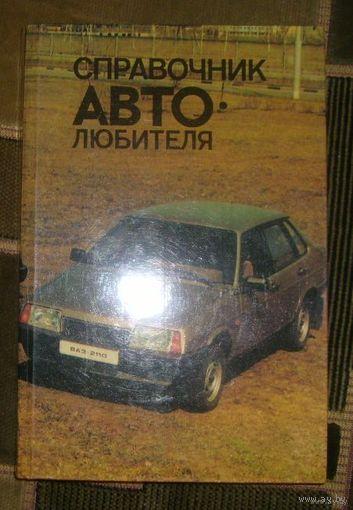 Справочник автолюбителя.1989г.