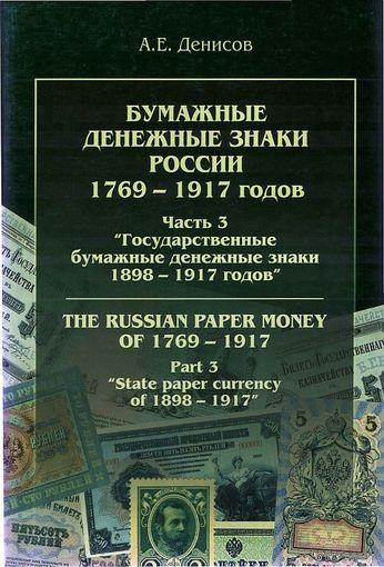 Денисов А. - Бумажные дензнаки России 1898-1917 - CD
