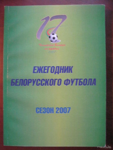 Ежегодник белорусского футбола. Сезон 2007.