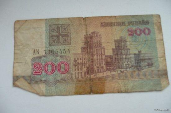 200 белорусских рублей АК 7765454 (1992 г.)