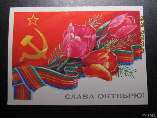 """Открытка """"Слава Октябрю!"""",1985 г.,Панченко,чистая"""
