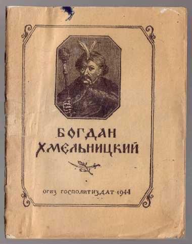 Петровский Н.Н. Богдан Хмельницкий. 1944г.