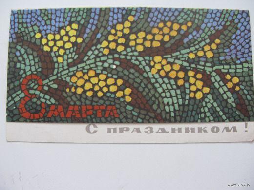Открытка 8 марта   выпуск1966г.