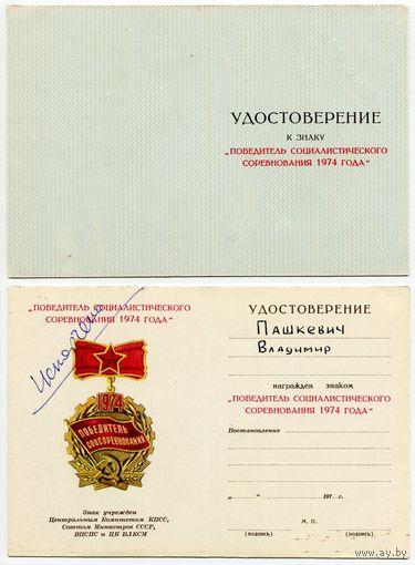 """Удостоверение к знаку """"Победитель социалистического соревнования 1974 года"""""""