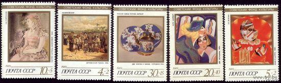 5 марок 1989 год Фонд культуры