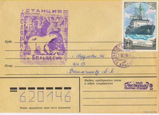 Полярная почта Станция Мыс Песчаный