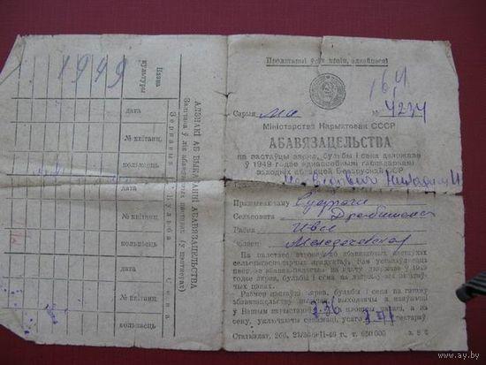 Обязательство на поставку гос-ву зерна. сена.   1949г.