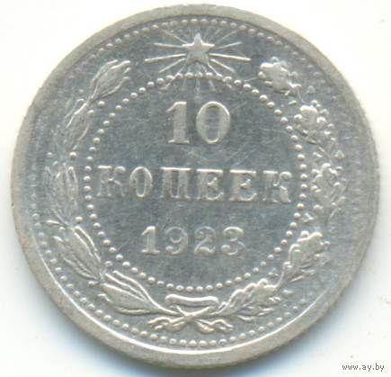 0041 10 копеек 1923 года.