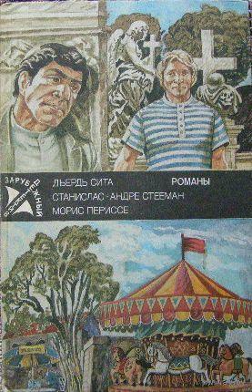 Зарубежный детектив  1991г.