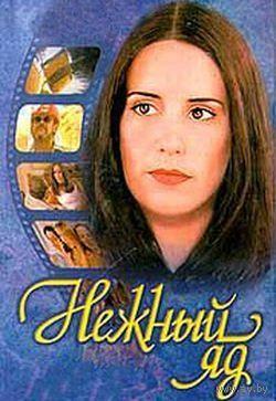 Нежный яд / Suave veneno. Весь сериал (Бразилия, 1999)