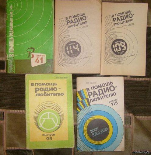 В помощь радиолюбителю,1978-92г.г.,5 шт.
