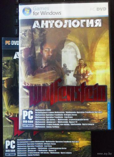 Антология Wolfenstein PC DVD (почтой, анталогия вольфенштейн)