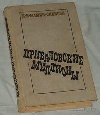"""Д.Н. Мамин- Сибиряк    """"Приваловские миллионы"""""""