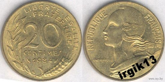 20 сантимов 1984 года. Франция