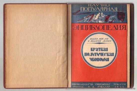 Мак Лэн и коллегия `Плебса`. Краткая политическая экономия. (Анархо-синдикализм) 1925г. Библиографическая редкость!