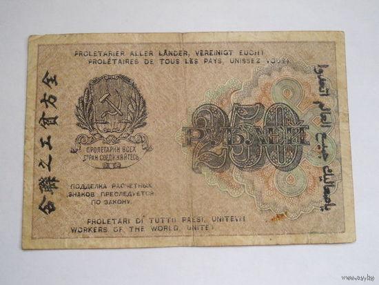 250 рублей 1919