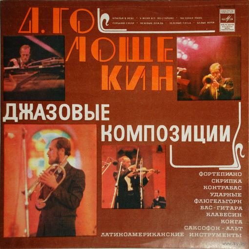 """LP ГОЛОЩЕКИН ДАВИД """"Джазовые композиции"""" (1977)"""