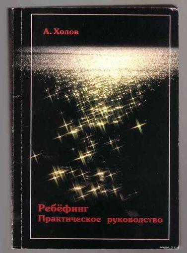 Холов А.  Ребефинг. /Практическое руководство/. 2001г.