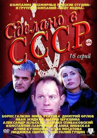 Сделано в СССР (2011) Все 16 серий. Скриншоты внутри