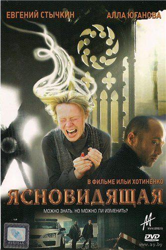 Ясновидящая (триллер, Россия, 2009)