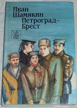"""И. Шамякин   """"Петроград- Брест"""""""