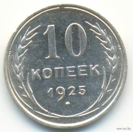 0019 10 копеек 1925 года.