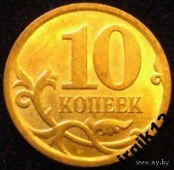 10 копеек 2008 СПМД мешковая