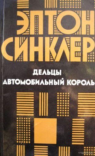 Дельцы Автомобильный король Эптон Синклер  1984 г Подарок к любой из купленных книг
