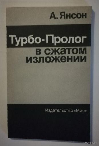Турбо-Пролог в сжатом изложении. Янсон А.