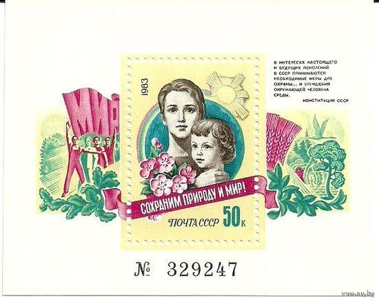 Сохраним природу и мир. Блок негаш. 1983 СССР