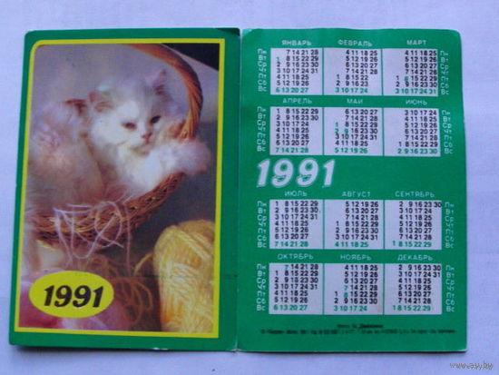 Карманные календарики.  кошки   распродажа