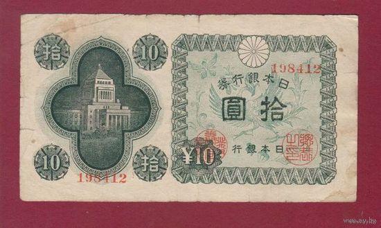 ЯПОНИЯ. 10 иен 1946г.  198412  распродажа