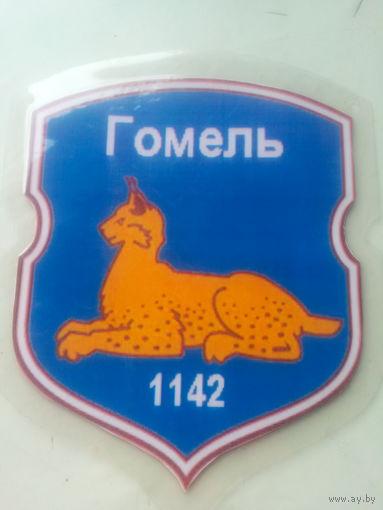 """Бейтж на шею """"Гомель.1142.ЗИП. 55лет"""""""