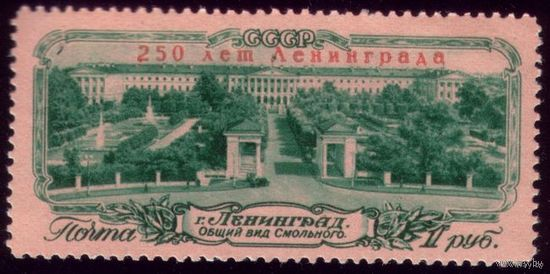 1 марка 1953 год 250 лет Ленинграду 1649
